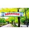 Abraham 50 jaar spandoek 200 cm